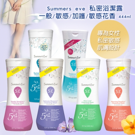 Summers eve 私密浴潔露 一般/敏感/加護/敏感花香/浪漫島國 444ml