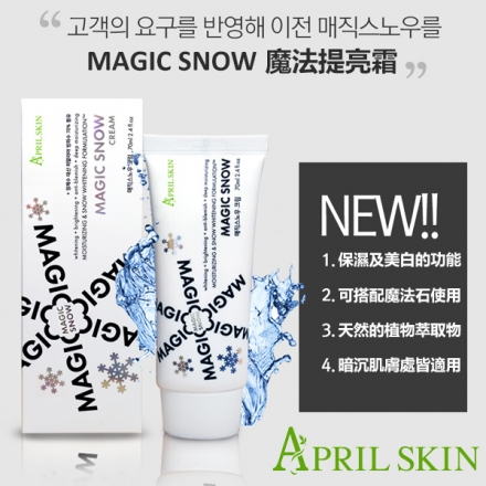 韓國 APRILSKIN MAGIC SNOW 魔法提亮霜 70ml