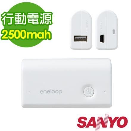 【三洋SANYO】公司貨 2500mah行動電源(KBC-L3AS-SP)