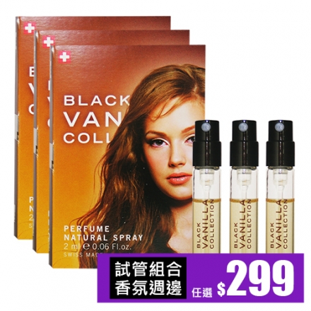 【Musk】VANILLA Collection 香草蘭花 淡香水 2ml (噴式-3入)