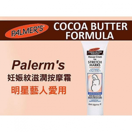 帕瑪氏妊娠紋滋潤按摩霜 CocoA Butter Formula with Massage
