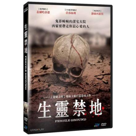 生靈禁地 DVD Fertile Ground (購潮8)