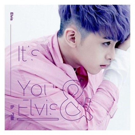田亞霍 It's You&Elvis CD (購潮8)