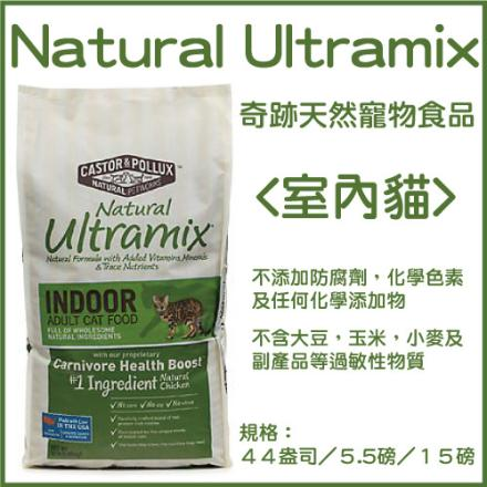 *KING WANG*【特價660元】Natural ultramix 奇跡《室內貓》-44oz