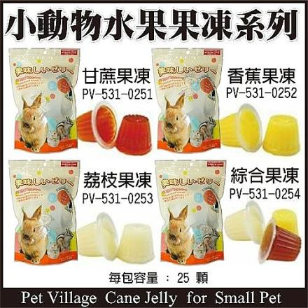 *KING WANG*Pet Village《小動物水果果凍系列》多種口味可選-25顆入