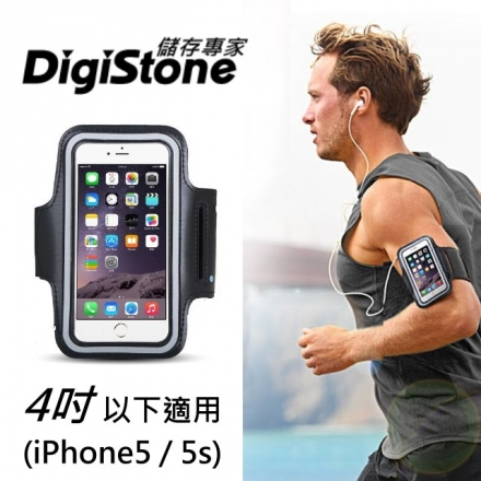 DigiStone 4吋 智慧手機 運動臂帶(for Apple iPhone 5/5c/5s)