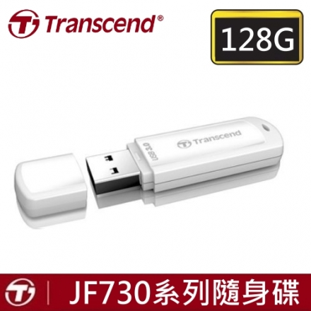 創見 JetFlash 730 128GB USB3.0 128GB/128G 隨身碟X1★免運費★