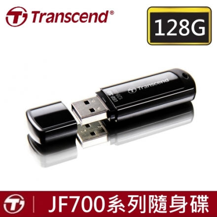 創見 JetFlash 700 128GB USB3.0 128GB/128G 隨身碟X1★免運費★
