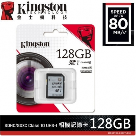 【金士頓】金士頓 KingSton 128GB SDXC 128GB C10 UHS-I 80MB/s 記憶卡 (大卡) X1【相機用】(128GB)