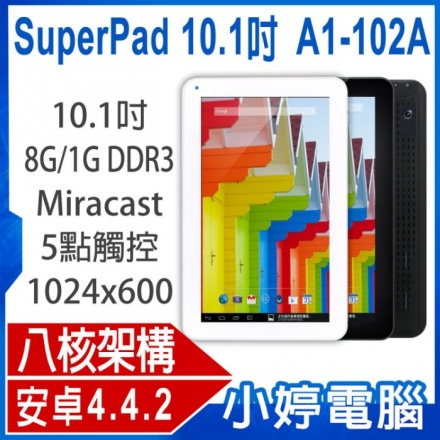 SuperPad A1-102A 至尊版 10.1吋Android4.4.2/8核架構平板