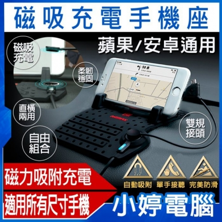 磁吸充電手機座 車用手機座/DIY/USB充電/適用所有手機/iphone/Android/蘋果