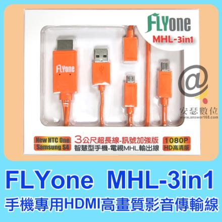 FLYONE MHL 影音 傳輸線 MHL-3in1 3米