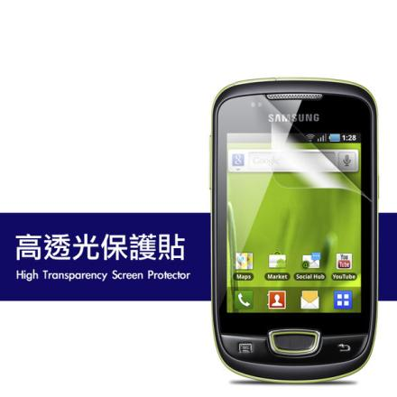 [SAMSUNG GALAXY Mini S5570] Ultra-Crystal 高透光透明保護貼