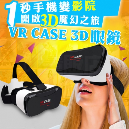 VR Box 3D眼鏡 虛擬實境頭盔 Case htc Vive Gear PS 暴風魔鏡(80-2709)