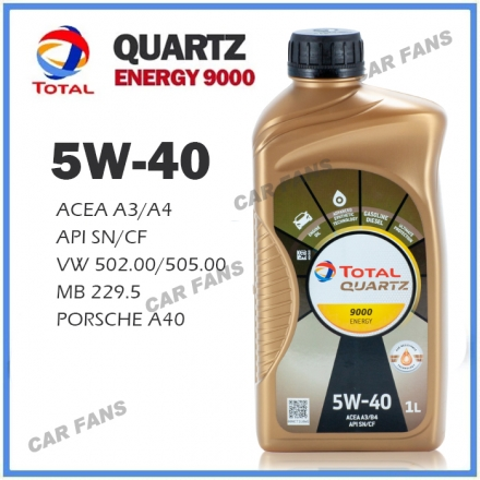 【愛車族購物網】TOTAL QUARTZ 9000 ENERGY 5W-40 合成機油