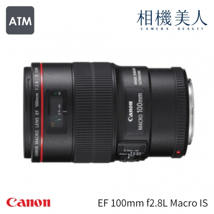 Canon EF 100mm F2.8L Macro IS USM 微距 鏡頭 公司貨