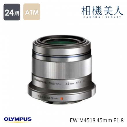 【出清爆殺】OLYMPUS M.ZUIKO DIGITAL 45mm F1.8 鏡頭 公司貨