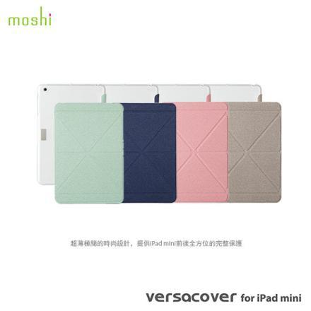 Moshi VersaCover for iPad mini (retina) - 多角度前後保護套