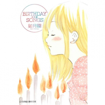 BIRTHDAY SONGS生日頌(全)