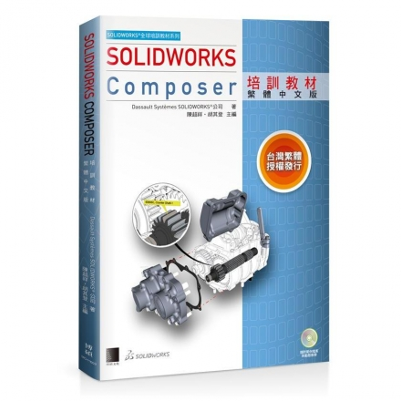 SOLIDWORKS Composer培訓教材<繁體中文版>