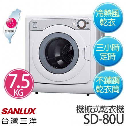 【SANLUX 台灣三洋】7.5公斤 乾衣機 SD-80U8 ※全新原廠公司貨