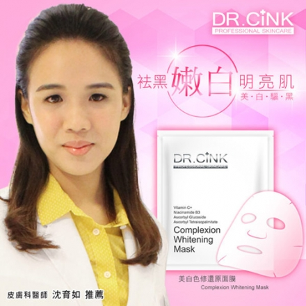 Dr.CINK達特聖克 美白色修還原面膜 25ml【BG Shop】