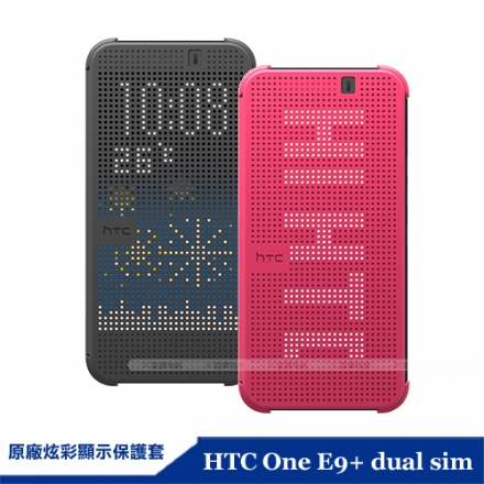 HTC One E9+ dual sim Dot View 原廠炫彩顯示保護套(HC M221)