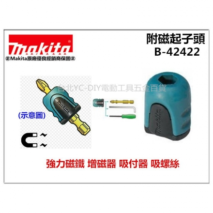 【台北益昌】MAKITA牧田B-42422 強力磁鐵 增磁器 加磁器 吸付器 吸螺絲 起子機 電鑽 起子頭 螺絲起子用
