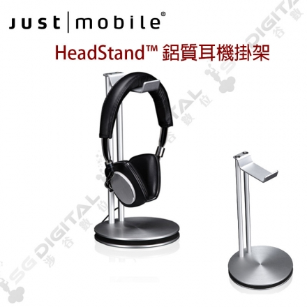 Just Mobile HeadStand™ 鋁質耳機掛架