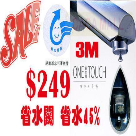 3M One-touch 45% 省水閥