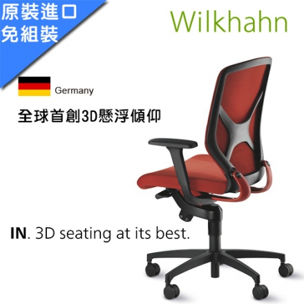 《瘋椅世界》Wilkhahn IN Chair 德國百年品牌 3D懸浮傾仰中背頂級椅 前傾功能全配旗艦版