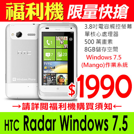 福利機 HTC Radar Windows 7.5 (Mango)作業系統 白色雷達 智慧型手機