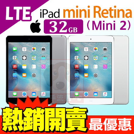 蘋果 Apple iPad mini Retina LTE 32GB IPAD MINI2 平板電腦 免運費
