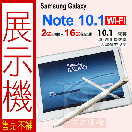 【SAMSUNG】福利機 展示機 SAMSUNG GALAXY Note 10.1 WIFI 16G 平板電腦