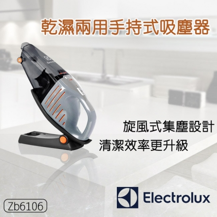 Electrolux 伊萊克斯 乾濕兩用手持式吸塵器 ZB6106 / ZB6106WD