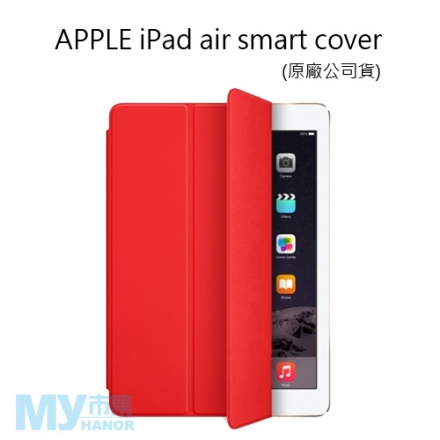 APPLE iPad air Smart Cover 原廠可站立保護蓋