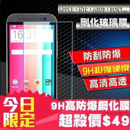 【創駿】9H 鋼化玻璃膜 iPhone 6s 6s+PLUS I5 M4 Z4 C3 T3 T2 Z3mini HTC M9 M8 M7 816 Zenfone2/5/6