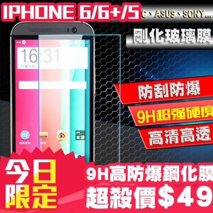 【創駿】9H 鋼化玻璃膜 APPLE iPhone 6 PLUS I5s M4 Z4 C3 T3 T2 Z3 mini M9 M8 M7 816 Zenfone2 5.5 ZF5 ZF6
