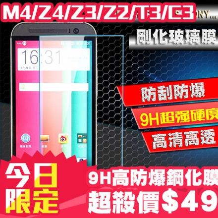 【創駿】9H 鋼化玻璃膜 iPhone 6 PLUS I5 SONY M4 Z4 C3 T3 T2 Z3 mini M9 M8 M7 816 Zenfone2 5.5 ZF5 ZF6