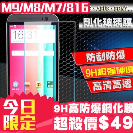 【創駿】【CB0002】 9H鋼化玻璃膜 iPhone 6 PLUS I5 M4 Z4 C3 T3 T2 Z3mini HTC M9 M8 M7 816
