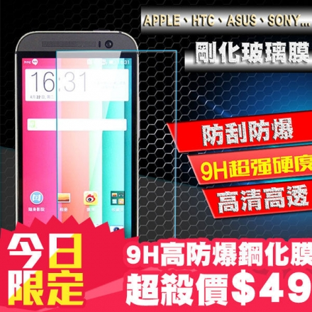 【創駿】9H 鋼化玻璃膜 iPhone 6 PLUS I5 M4 Z4 C3 T3 T2 Z3 mini M9 M8 M7 816 Zenfone2/5/6