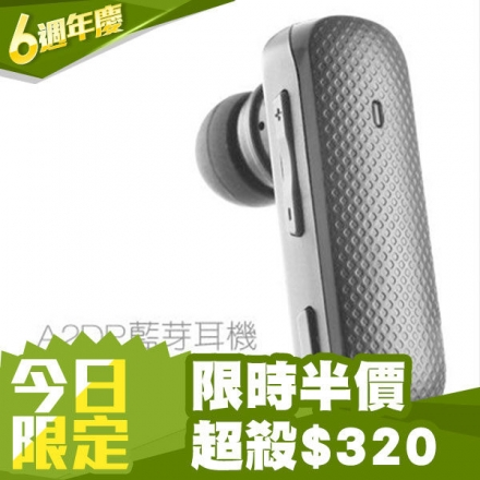 【創駿】高音質藍芽耳機 商務藍牙耳機 支援A2DP、MP3播放 HTC Sony M8 Z2 Iphone 5s