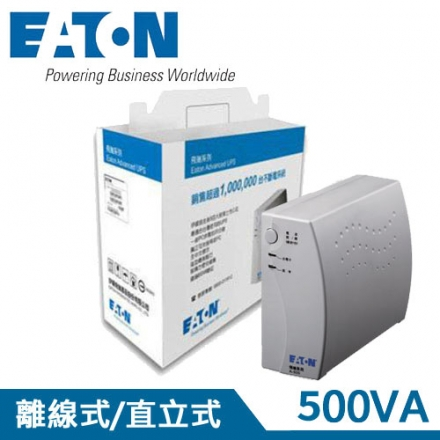 Eaton-飛瑞系列A500 OFF LINE(Advanced)UPS