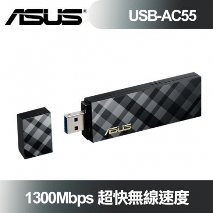 ASUS華碩 USB-AC55 雙頻Wireless-AC1300 USB3.0