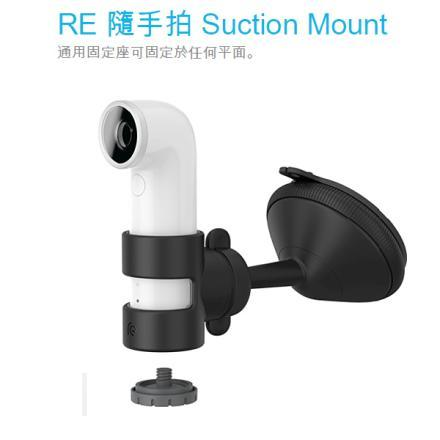 HTC RE CAMERA (E610) 隨手拍Suction Mount吸盤固定器PK1020