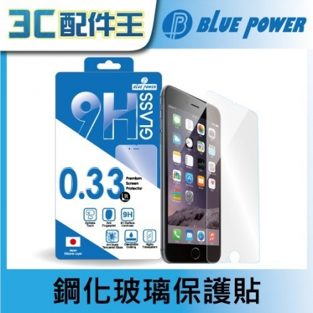 BLUE POWER HTC M7/M8/E8/E9/E9+/One Max 9H鋼化玻璃保護貼