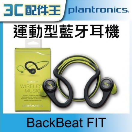 Plantronics繽特力BACKBEAT FIT LAVA藍牙耳機運動型 V3.0 A2DP
