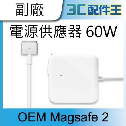 Apple Macbook Pro Retina OEM Magsafe 2 60W 副廠電源轉換器 T型 充電/變壓器
