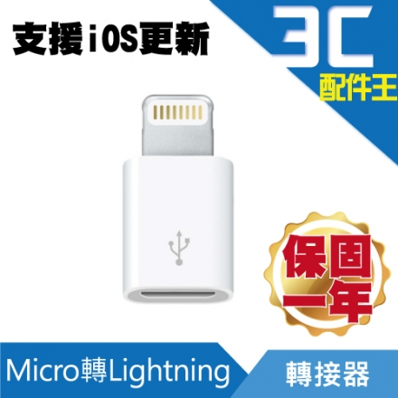APPLE 原廠轉接器 MD820 Micro USB 轉 Lightning(iPhone6/6plus/6s/7)