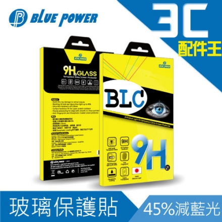 BLUE POWER ASUS ZenFone 2 Laser (ZE500KL) 45%抗藍光9H鋼化玻璃保護貼